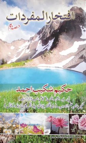 Iftikhar ul Mufradat, 2 Vols, افتخار المفردات