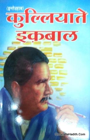 Intikhab Kulliyat e Iqbal Hindi, इन्तखाब कुल्लियाते इकबाल