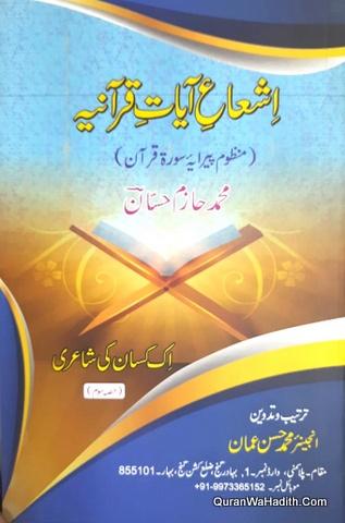 Ishaa Aayat e Qurania, اشعاع آیات قرآنیہ، منظوم پیرایۂ سورہ قرآن