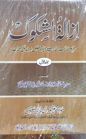 Izalatul Shuqooq, 4 Vols, ازالۃ الشکوک, رد عیسائیت میں سب سے زیادہ مفصل اور مدلل کتاب
