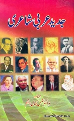 Jadeed Arabi Shayari, جدید عربی شاعری
