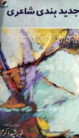 Jadeed Hindi Shayari, جدید ہندی شاعری