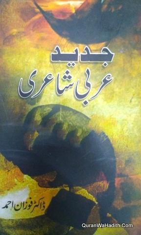 Jadid Arabi Shayari, جدید عربی شاعری