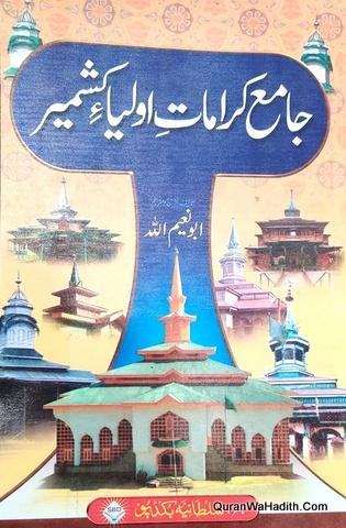 Jame Karamat e Auliya e Kashmir, جامع کرامات اولیاء کشمیر