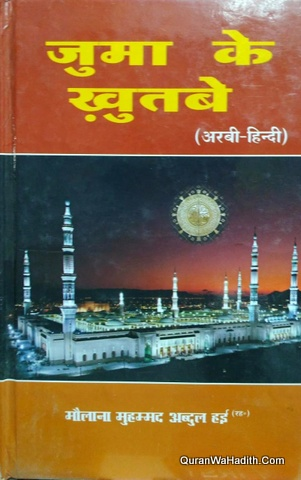 Juma Ke Khutbe Hindi, Arabi Hindi, जुमा के ख़ुत्बे