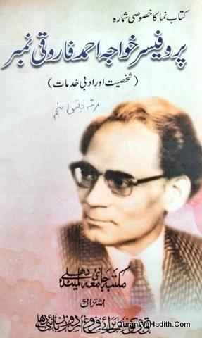 Prof Khawaja Ahmad Farooqi Number Kitab Numa, پروفیسر خواجہ احمد فاروقی نمبر کتاب نما