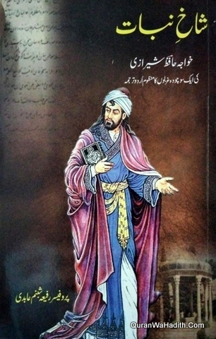 Shakh e Nabat, Khwaja Hafiz Shirazi Ki 114 Mashoor Ghazalon Ka Manzoom Urdu Tarjuma, شاخ نبات, خواجہ حافظ شیرازی کی ایک سو چودہ غزلوں کا منظوم اردو ترجمہ