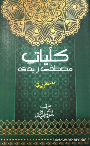 Kulliyat e Mustafa Zaidi, کلیات مصطفیٰ زیدی