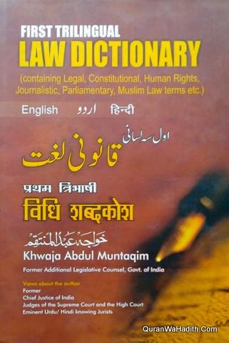 Law Dictionary English Urdu Hindi, Qanooni Lughat, قانونی لغت
