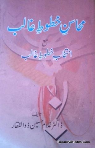 Mahasin Khutoot e Ghalib Ma Intikhab e Khutoot e Ghalib, محاسن خطوط غالب مع انتخاب خطوط غالب