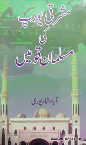 Mashriqi Europe Ki Musalman Qaume, مشرقی یورپ کی مسلمان قومیں