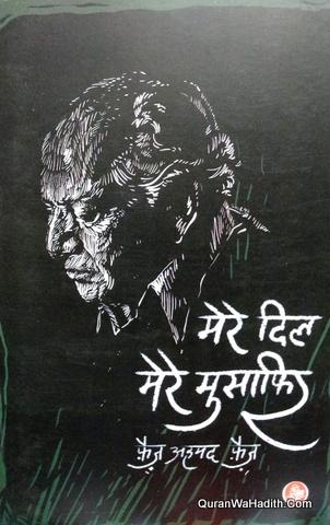 Mere Dil Mere Musafir Hindi, मेरे दिल मेरे मुसाफिर