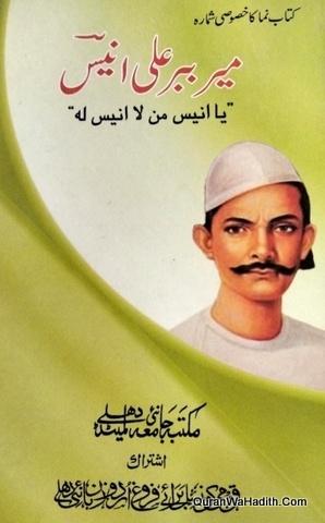 Mir Babar Ali Anees Number Kitab Numa, میر ببر علی انیس نمبر کتاب نما