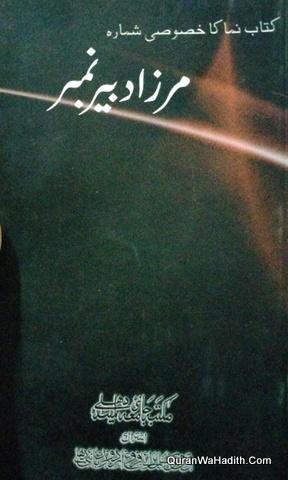 Mirza Dabeer Number Kitab Numa, مرزا دبیر کتاب نما نمبر