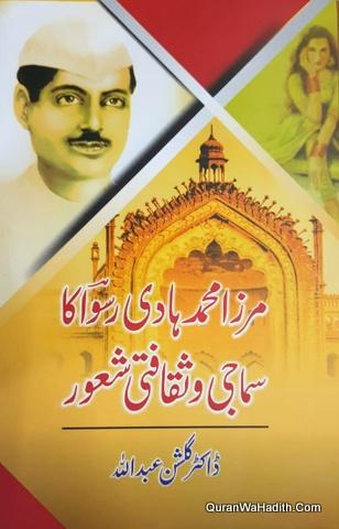 Mirza Muhammad Hadi Ruswa Ka Samaji Wa Saqafati Shaoor, مرزا محمد ہادی رسوا کا سماجی و ثقافتی شعور