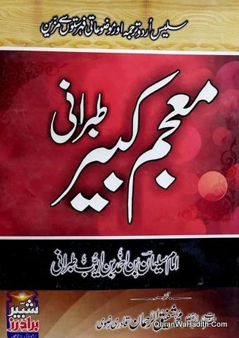 Mujam ul Kabeer Tabrani Urdu, 19 Vols, معجم کبیر طبرانی اردو