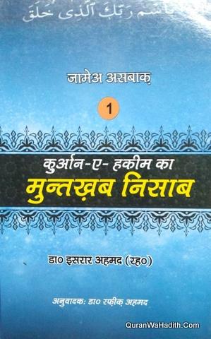 Muntakhab Nisab Hindi, मुन्तखब निसाब