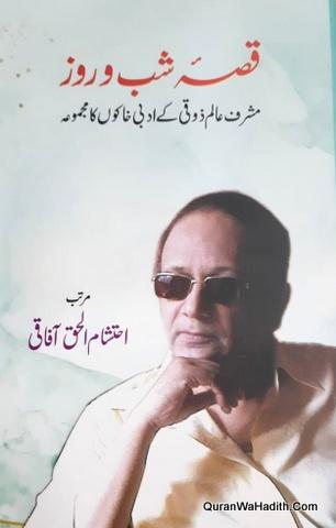 Musharraf Alam Zauqi Ke Adabi Khako Ka Majmua, Qissa Shab o Roz, مشرف عالم ذوقی کے ادبی خاکوں کا مجموعہ, قصہ شب و روز