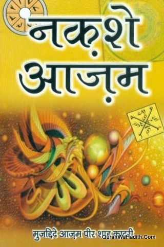 Naqsh e Azam Hindi, नकशे आज़म