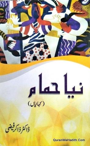 Naya Hammam, Kahaniyan, نیا حمام, کہانیاں