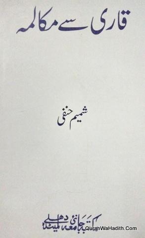 Qari Se Muqalma, قاری سے مکالمہ