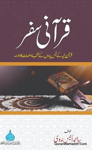 Qurani Safar, Quran Majeed Ke 30 Paro Ke Muntakhab Mozuat Ka Khulasa, قرانی سفر, قرآن مجید کے ٣٠ پاروں کے منتخب موضوعات کا خلاصہ