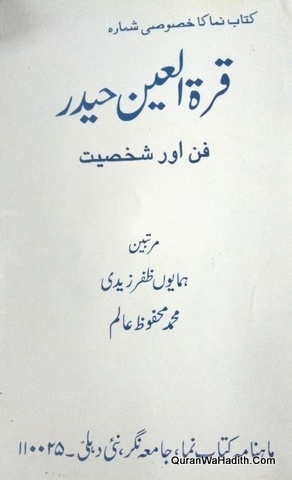 Qurratulain Hyder Number Kitab Numa, قرت العین حیدر نمبر کتاب نما