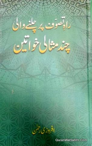 Rah e Tasawwuf Par Chalne Wali Chand Misali Khawateen, راہ تصوف پر چلنے والی چند مثالی خواتین