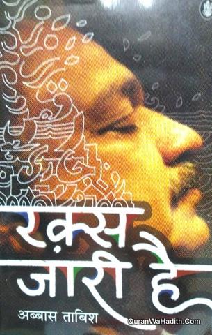 Raqs Jari Hai Abbas Tabish, रक़्स जारी है अब्बास ताबिश