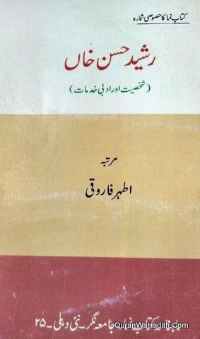 Rashid Hasan Khan Number Kitab Numa, رشید حسن خان نمبر کتاب نما