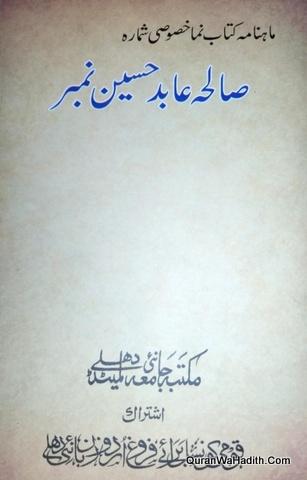 Saliha Abid Hussain Kitab Numa Number, صالحہ عابد حسین کتاب نما نمبر
