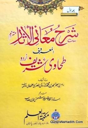 Sharah Maani ul Asar Urdu, Tahawi Shareef Urdu, 4 Vols, شرح معانی الآثار اردو, طحاوی شریف اردو
