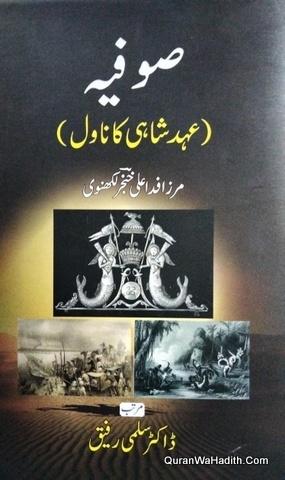 Sufia Ahad e Shahi Ka Novel, صوفیہ عہد شاہی کا ناول