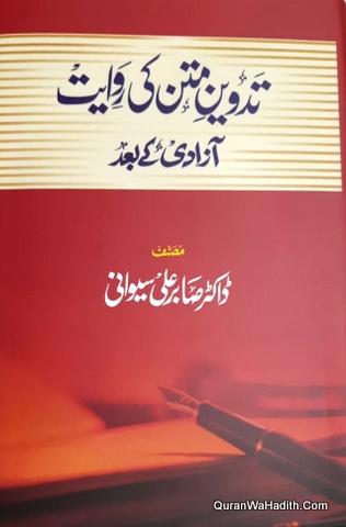 Tadween e Matan Ki Riwayat Azadi Ke Bad, تدوین متن کی روایت آزادی کے بعد