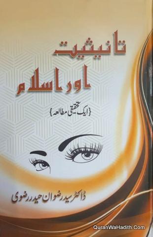 Tanisiyat Aur Islam, Ek Tahqeeqi Mutala, تانیثیت اور اسلام, ایک تحقیقی مطالعہ
