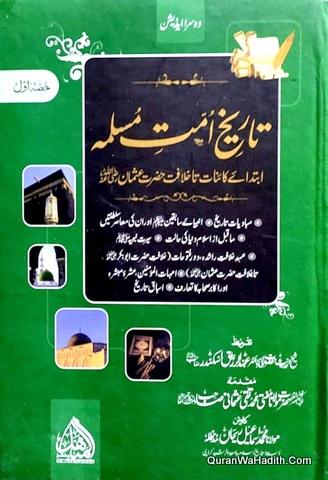 Tareekh Ummat e Muslima, 3 Vols, تاریخ امت مسلمہ