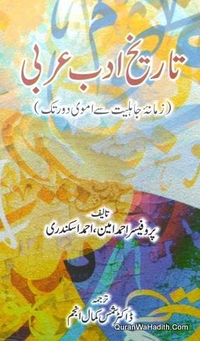 Tareekh e Adab e Arabi, تاریخ ادب عربی زمانہ جاہلیت سے اموی دور تک