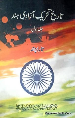 Tareekh e Tehreek e Azadi e Hind, Vol 1,2&4,  تاریخ تحریک آزادی ہند