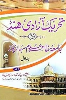 Tehreek e Azadi e Hind Aur Jamia Mazahir Uloom Saharanpur, تحریک آزادی ہند اور جامعہ مظاہر علوم سہارنپور