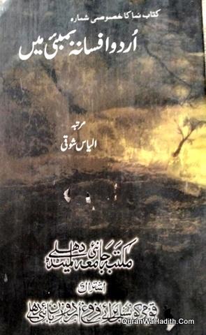 Urdu Afsana Mumbai Mein, Kitab Numa Number, اردو افسانہ ممبئی میں, کتاب نما نمبر