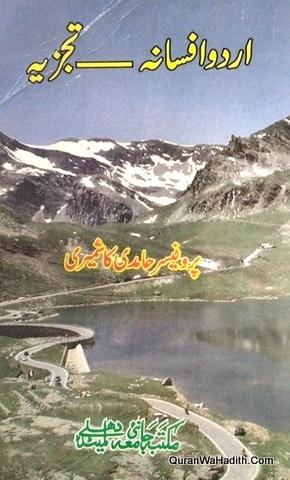 Urdu Afsana Tajziya, اردو افسانہ تجزیہ