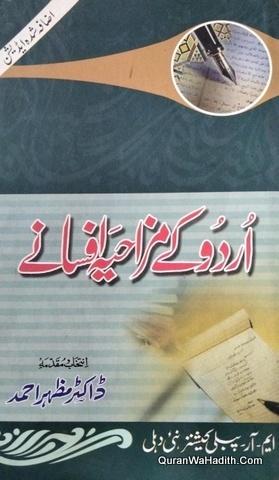 Urdu Ke Mazahiya Afsane, اردو کے مزاحیہ افسانے
