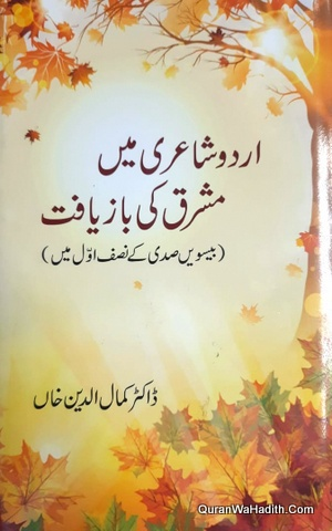 Urdu Shayari Mein Mashriq Ki Bazyaft, Beesvi Sadi Ke Nisf Awwal Mein, اردو شاعری میں مشرق کی بازیافت, بیسویں صدی کے نصف اول میں