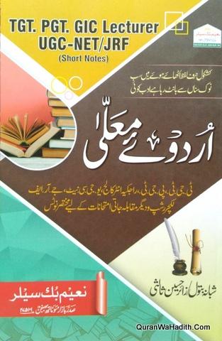 Urdu e Mualla, TGT PGT GIC UGC NET JRF, اردوئے معلی