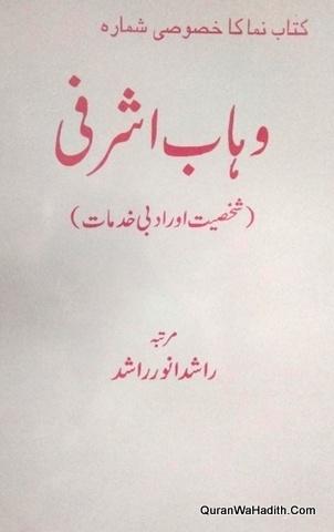 Wahab Ashrafi Number Kitab Numa, وہاب اشرفی نمبر کتاب نما