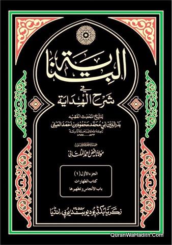 Al Binaya Fi Sharh Al Hidaya, 16 Vols, البناية في شرح الهداية