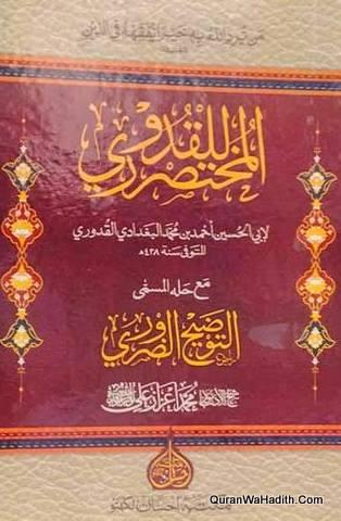 Mukhtasar ul Quduri, Al Tauzeeh ul Zaroori, المختصر القدوري مع حله المسمى التوضيح الضروري