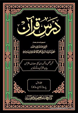 Darse Quran, 6 Vols, درس قرآن