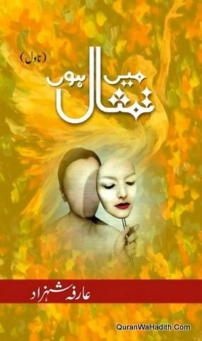 Mein Tamsal Hun Novel, میں تمثال ہوں ناول
