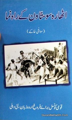 1857 Ke Rah Numa, Sawanehi Khake, اٹھارہ سو ستاون کے راہ نما، سوانحی خاکے